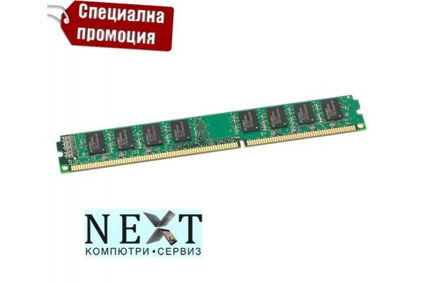 4gb памет за настолен компютър PC3 1600MHz нископрофилна - памет за компютри - Различни марки - nextbg.com