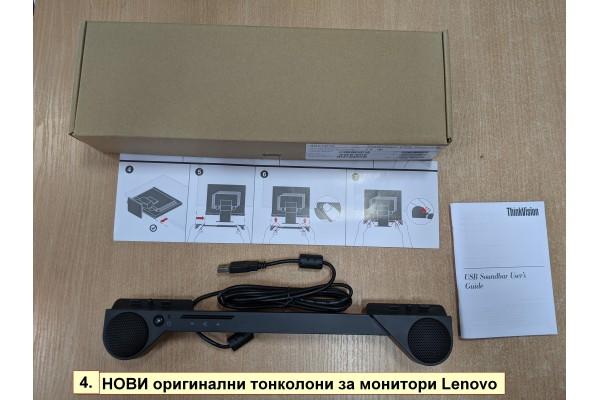 Lenovo ThinkVision USB Soundbar L151, L151p, L171, L171p, L172, L174, L1700p, L190x, L191, L192p, L193p, L194, L197, L1900, L1940, L1940p, L200p, L201p, L220x Wide, L2240p Wide А клас - тонколони - 280024855 - nextbg.com