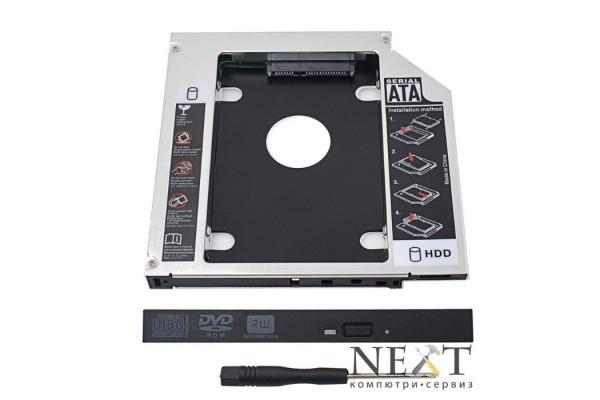 DVD/CD адаптер за 2ри хард диск/SSD за лаптоп 9,5мм -  - 0000 - nextbg.com