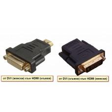 DVI (женски) към HDMI (мъжки)